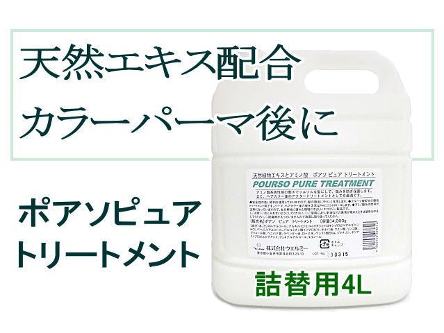 ポアソ ピュアトリートメント 詰替用 4L