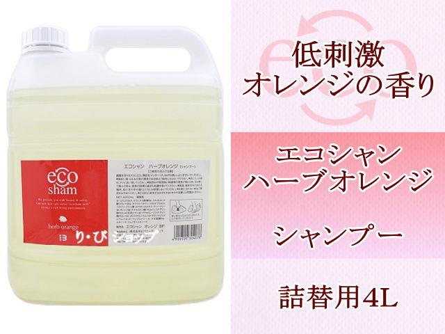 エコシャン4L ハーブオレンジ 詰替用 シャンプー
