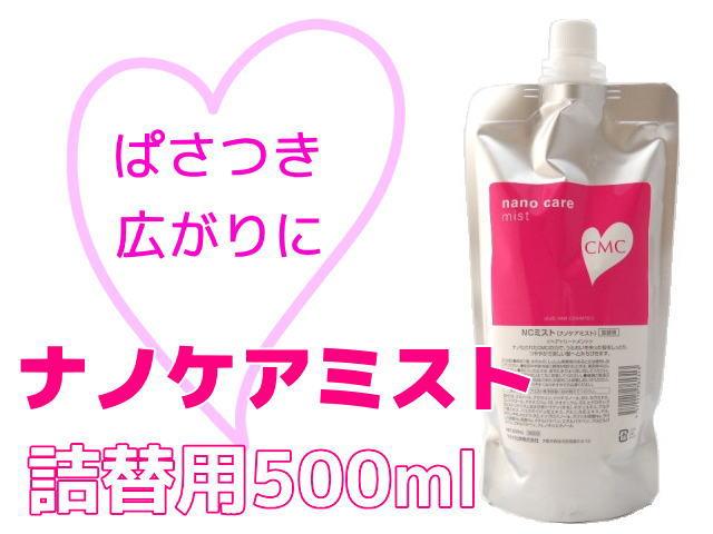 ナノケアミスト 詰替用 500ml