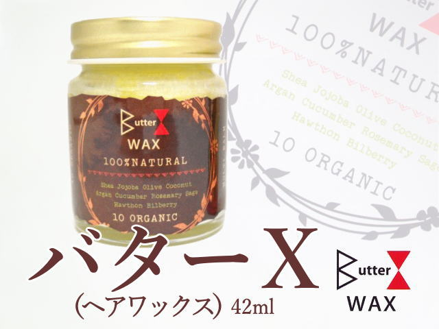 バターX (ヘアワックス) 42ml 髪にやさしいワックス 自然の素材 10種類のオーガニック成分配合