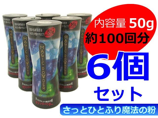 マジックパウダー50g 6個セット