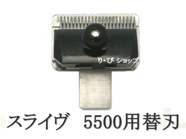スライヴ 電気バリカン 替刃 16mm 5500シリーズ用