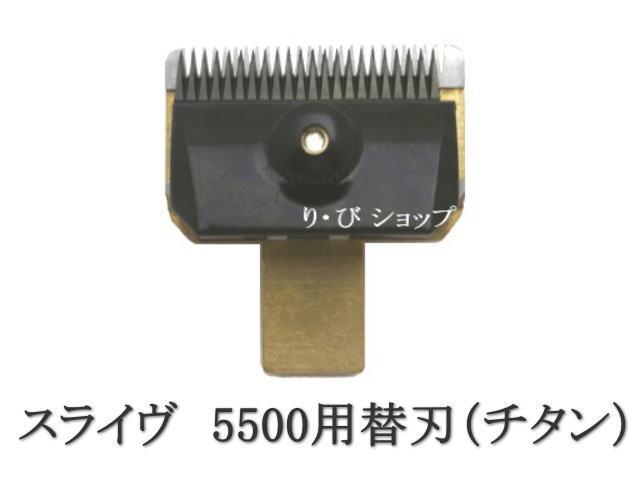 スライヴ電気バリカン 替刃 2mm チタン 5500シリーズ用