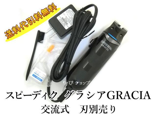 スピーディク 電気バリカン グラシア GRACIA ブラック