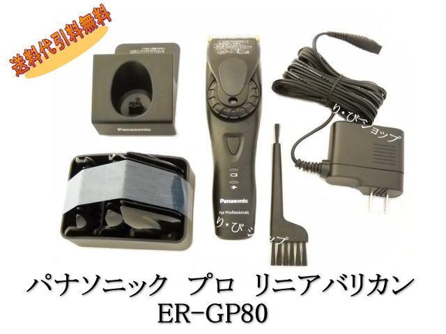 ER1610P-Kは販売終了 後継機ER-GP80-Kをご覧ください