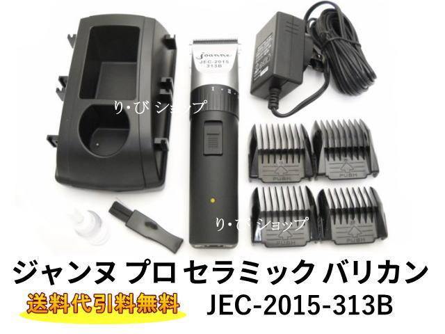 ジャンヌ プロ セラミック バリカン JEC-2015-313B