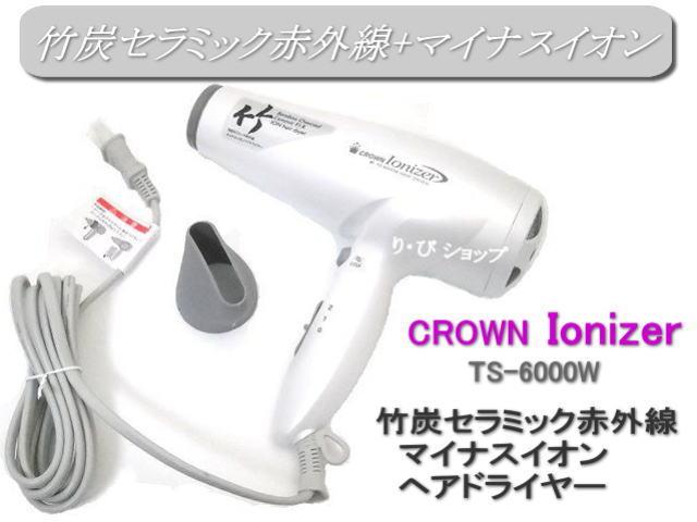 クラウン ヘアドライヤー TS6000W